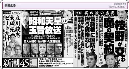 http://www.shinchosha.co.jp/magazines/nakaduri/index_45.html
