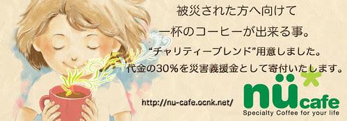 【商品代金の30%を東北地方太平洋沖地震被災地に寄付致します】nu*cafe チャリティーブレンド のご案内。