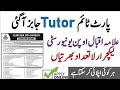 Allama Iqbal Open University Tutor Jobs 2020-21   Latest AIOU Tutor Jobs 2020 For Male & Female