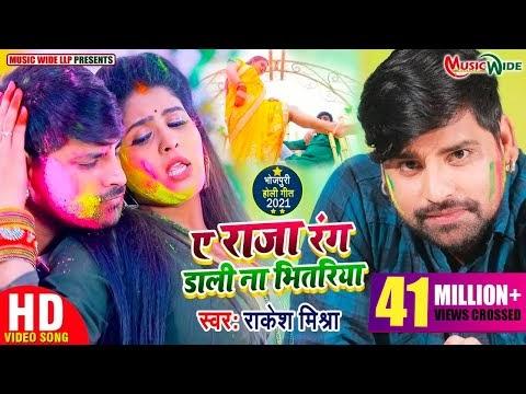 New Bhojpuri-Song | ए राजा रंग डाली ना भितरिया | Rakesh_Mishra Chandani_Singh | Bhojpuri Holi Songs 2021