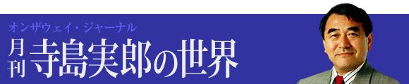 月刊 寺島実郎の世界