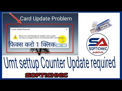 Umt settup Counter Update required | UMT dongle Card Update Problem | UMT Dongle open error solve