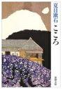 こころ 新潮文庫 / 夏目漱石 ナツメソウセキ 【文庫】