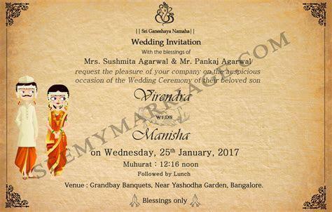 Wedding Invite Through Whatsapp   Invitationsjdi.org