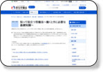 http://www.mhlw.go.jp/stf/seisakunitsuite/bunya/koyou_roudou/roudouzenpan/roudouhou/index.html
