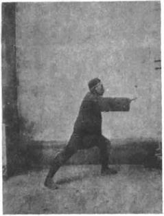 《太極劍》 陳微明 (1928) - photo 4