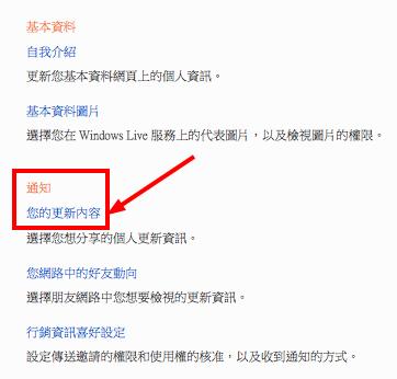 Windows Live 選項