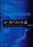 e-ガバメント論-従来型電子政府・電子自治体はなぜ進まないのか-