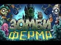Android Game A zombie farm Mod Money