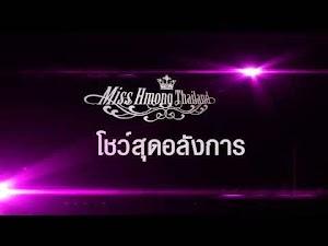 สังสรรค์น้องพี่ 40 ปี ม้งกรุงเทพและเครือข่าย Miss Hmong Thailand [ Teaser ] http://dlvr.it/Q2Gpwp