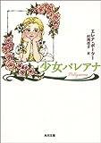 少女パレアナ (角川文庫クラシックス)