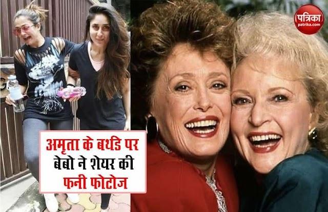मजेदार अंदाज में करीना ने किया Amrita Arora को बर्थडे विश, तस्वीरें शेयर कर हमेशा साथ रहने का किया वादा