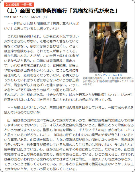 http://sankei.jp.msn.com/affairs/news/111001/crm11100112010000-n4.htm