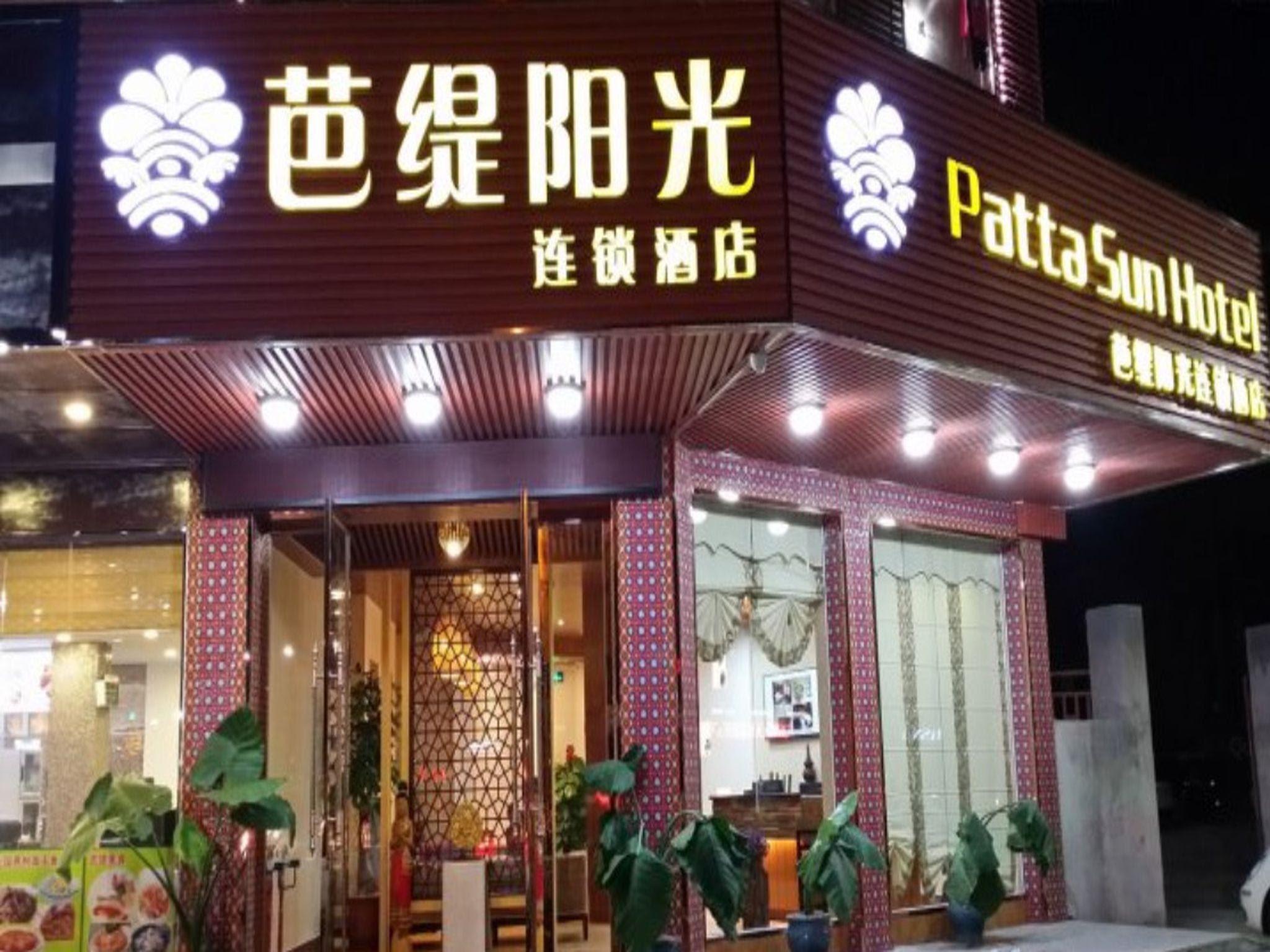 Pattasum Hotel Meizhou Reviews