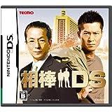 相棒DS(同梱特典無し)
