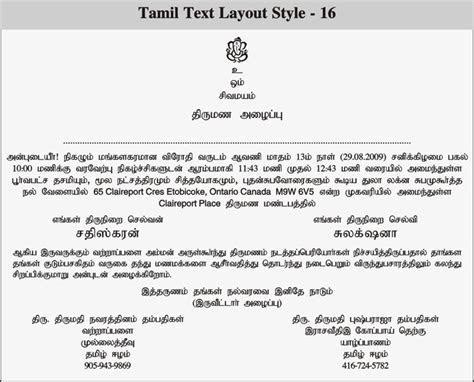 Wedding and Jewellery: Lagna patrika in tamil   tamil