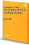 本当の仏教を学ぶ一日講座 ゴータマは、いかにしてブッダとなったのか (NHK出版新書 399)