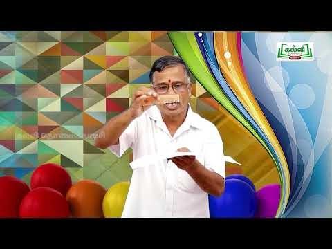 8th Science பயிற்சிப் புத்தகம் மின்னியல் - ஒலியியல் அலகு 5, 6 Kalvi TV