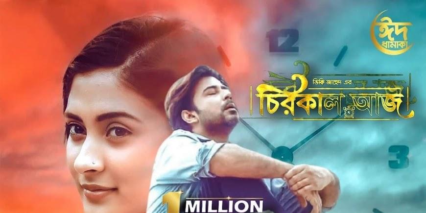 Chirokal Aaj (2021) Stream