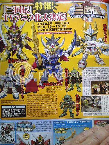 Sd Lover Sd Gundam Sangokuden Brave Battle Warriors Tv Anime