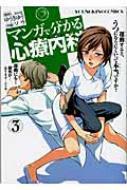 マンガで分かる心療内科 3 コミック / ゆうきゆう ユウキユウ 【コミック】
