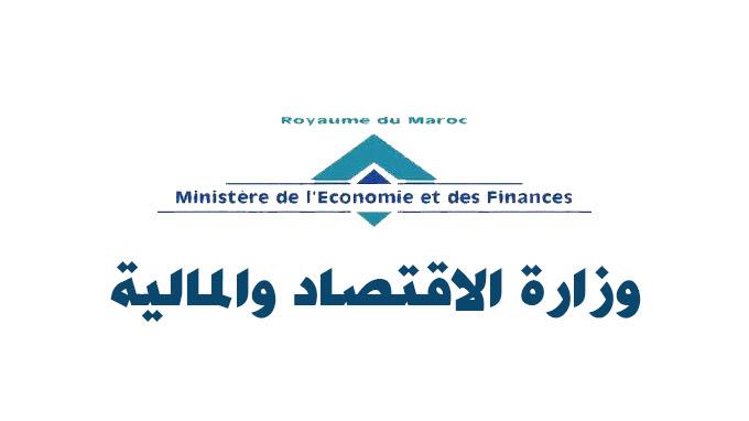 وزارة الاقتصاد والمالية