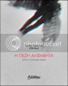 photo pezi2_zpshfdtkb9f.jpg