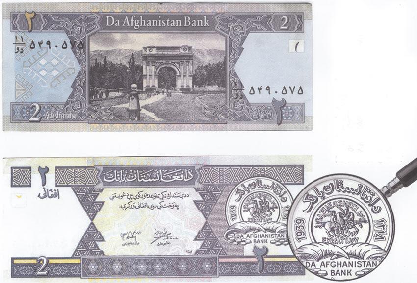 """Μακεδονικό εύρημα σε Αφγανικό χαρτονόμισμα. Μήπως δεν ήταν """"σφαγέας"""";"""