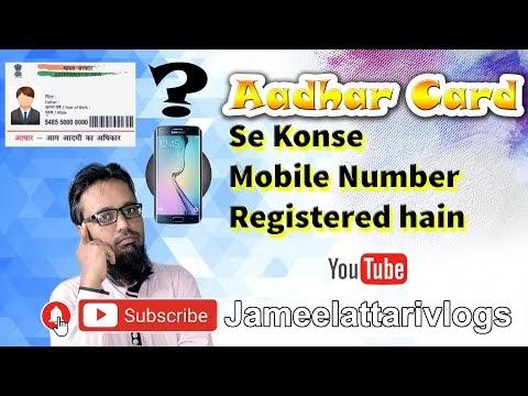 Aadhar Card se Jude Mobile Number Kaise Nikale | आधार कार्ड से जुड़े मोबाइल नंबर कैसे निकाले