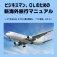 ビジネスマン、OLのための新海外旅行マニュアル