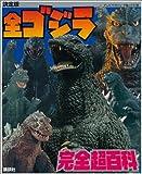 全ゴジラ完全超百科―決定版 (テレビマガジンデラックス (155))