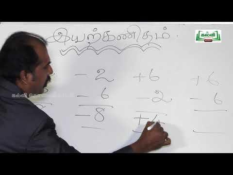 ஜியாமெட்ரி பாக்ஸ் Std  8 Maths Algebra அளவைகள் Kalvi TV