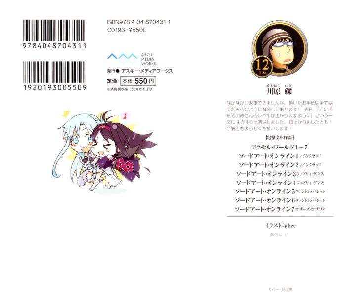 File:Sword Art Online Vol 07 -000b.jpeg