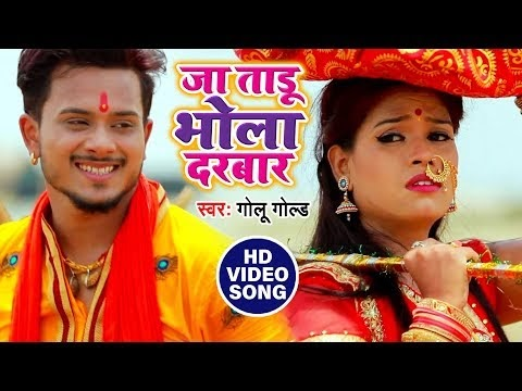 Jaa Taru Bhola Darbaar Song, Golu Gold Song