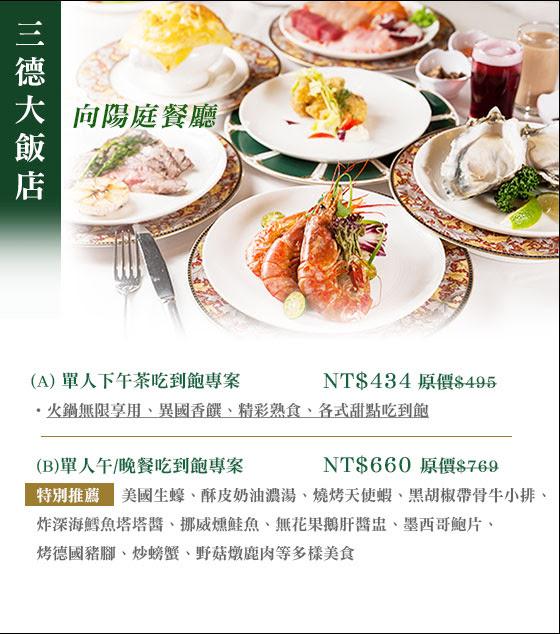 飯店/生蠔/吃到飽/海鮮/肉食/三德/大飯店/向陽庭