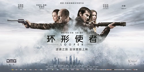 looper-chinese-banner-poster