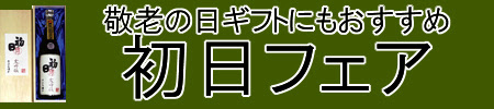 初日,日本酒初日,油正,三重県酒造