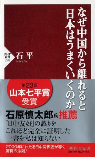 なぜ中国から離れると日本はうまくいくのか (PHP新書)