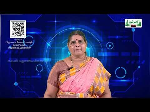 11th Office Management அலுவலக தானியங்கி  பாடம் 2 பகுதி1  Kalvi TV