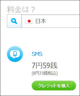http://www.skype.com/intl/ja/features/allfeatures/sms/