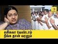 சின்னம்மா வேணாம்: தீபா தான் வரனும் | Deepa Jayakumar supporters requesting her to come for politics