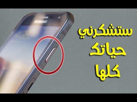 زر التشغل ليس لإغلاق هاتفك كما تعتقد! ستعشق هاتفك بعد اليوم بعد أن تتعرف على أشياء سرية يقوم بها