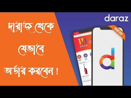 How To Order From Daraz app | দারাজ থেকে কিভাবে অর্ডার করবেন | Online Shopping | SBANGLAPRO