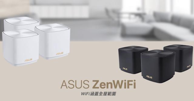 【雙機裝 $1,899】ASUS ZENWIFI AX Mini XD4 解決房間收唔到 WiFi 問題