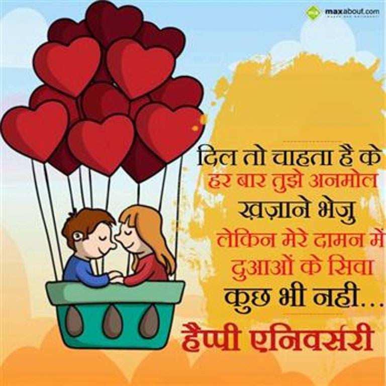 Wedding Anniversary Quotes In Hindi Invitationsjdiorg
