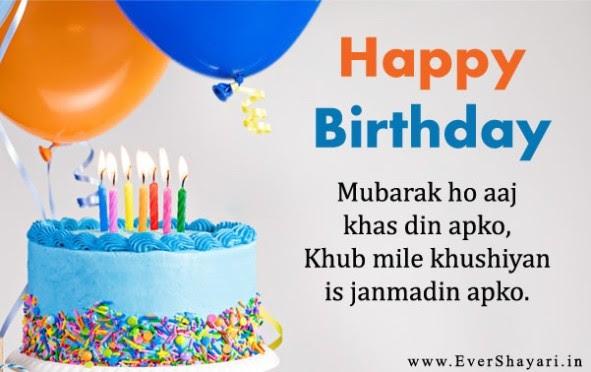Sweet Birthday Shayari Happy Birthday Shayari Sms In Hindi