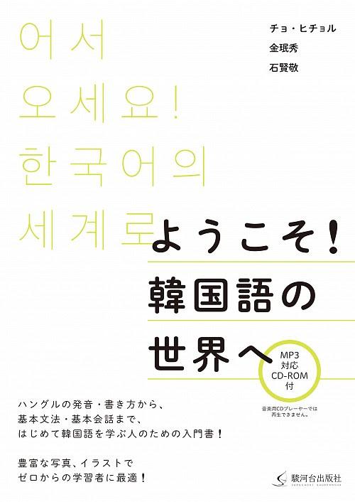 ようこそ韓国語の世界へ 駿河台出版社