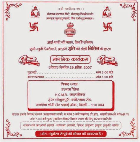 Wedding and Jewellery: Jain patrika for marriage   Jain