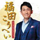 Kohei Fukuda Single Collection / Kohei Fukuda