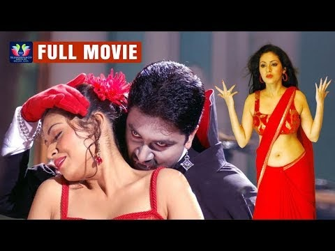 Mohini Telugu Movie